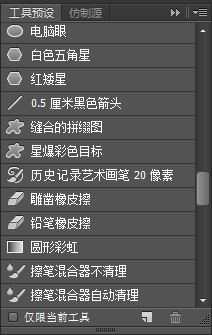 image211-tools-preset