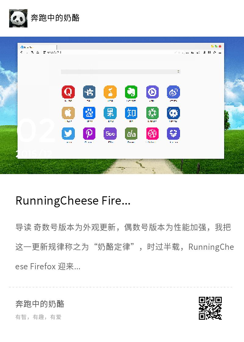 RunningCheese Firefox V5分享封面