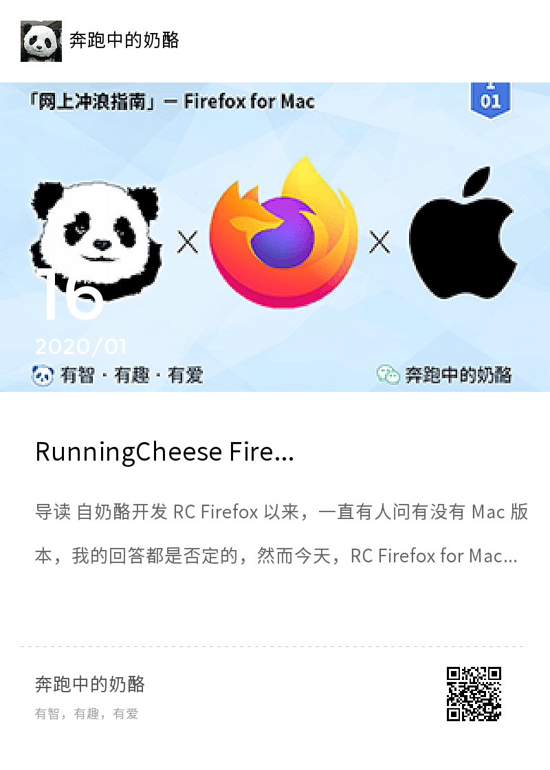 RunningCheese Firefox for Mac(2020-02-20 版本 73.0.1)分享封面