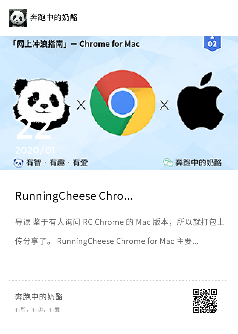 RunningCheese Chrome for Mac分享封面