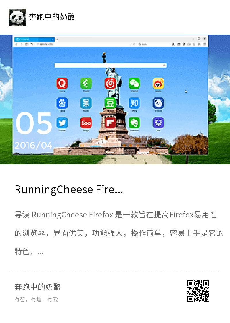 RunningCheese Firefox V7分享封面