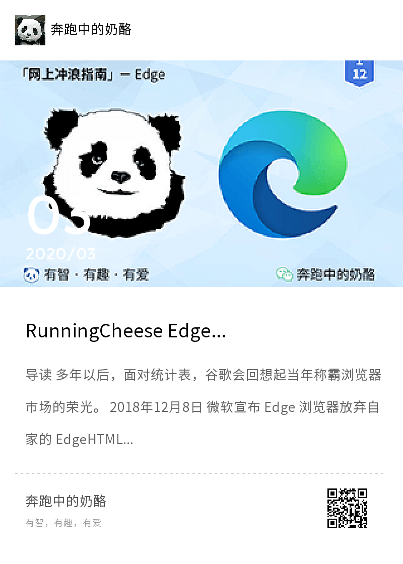 RunningCheese Edge (2020-03-03 首次发布)分享封面