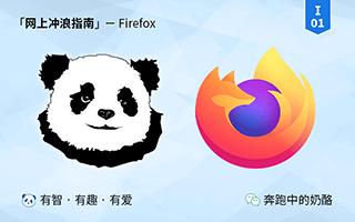 RunningCheese Firefox 87.0 正式版