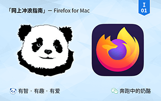 RunningCheese Firefox for Mac(2021-02-01 85.0 正式版)