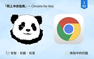 RunningCheese Chrome for Mac