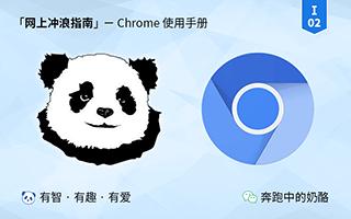 RunningCheese Chrome 使用手册