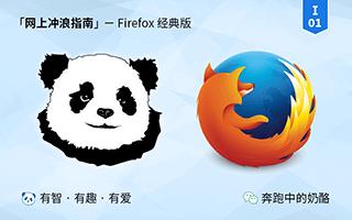 RunningCheese Firefox V9(经典版火狐)
