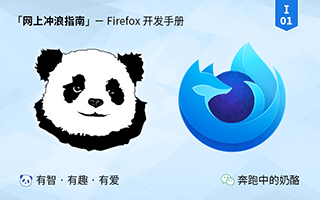 Firefox 火狐不完全开发手册