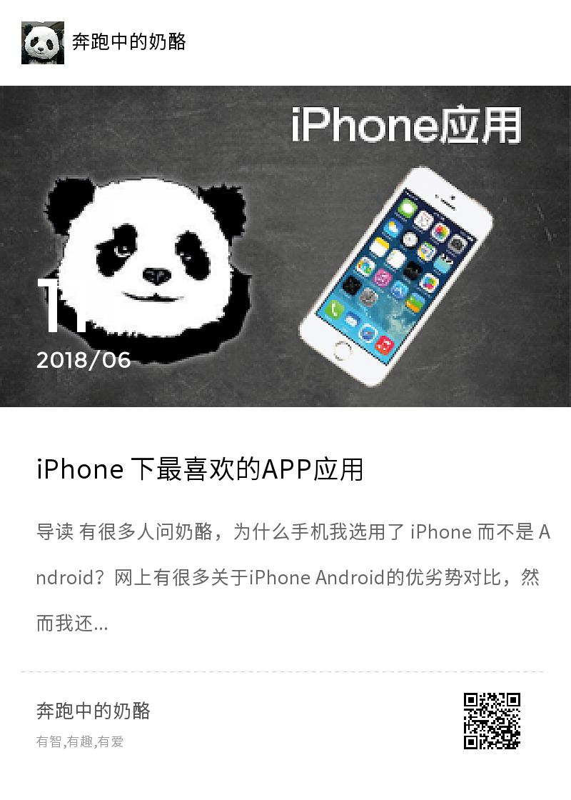 2019年度最喜欢 iPhone APP应用分享封面