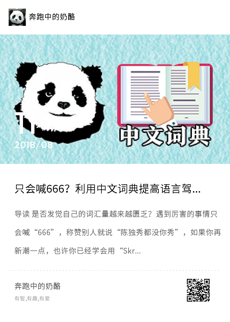 只会喊666?利用中文词典提高语言驾驭能力分享封面