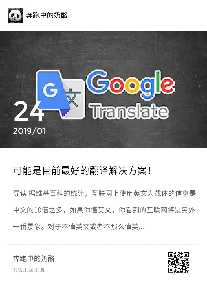 这大概就是目前最好的翻译解决方案了!分享封面