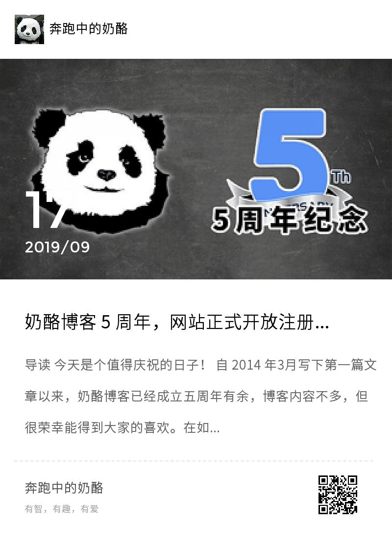 奶酪博客 5 周年,网站正式开放注册啦!分享封面