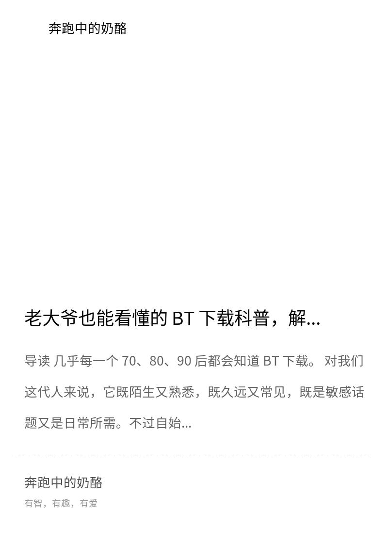 上过学就能看懂的 BT 下载科普,解决 98% 的问题分享封面
