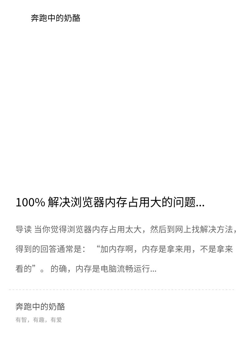 100% 解决浏览器内存占用大的问题!分享封面