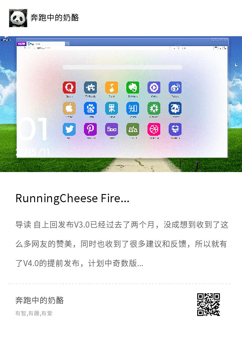 RunningCheese Firefox V4分享封面