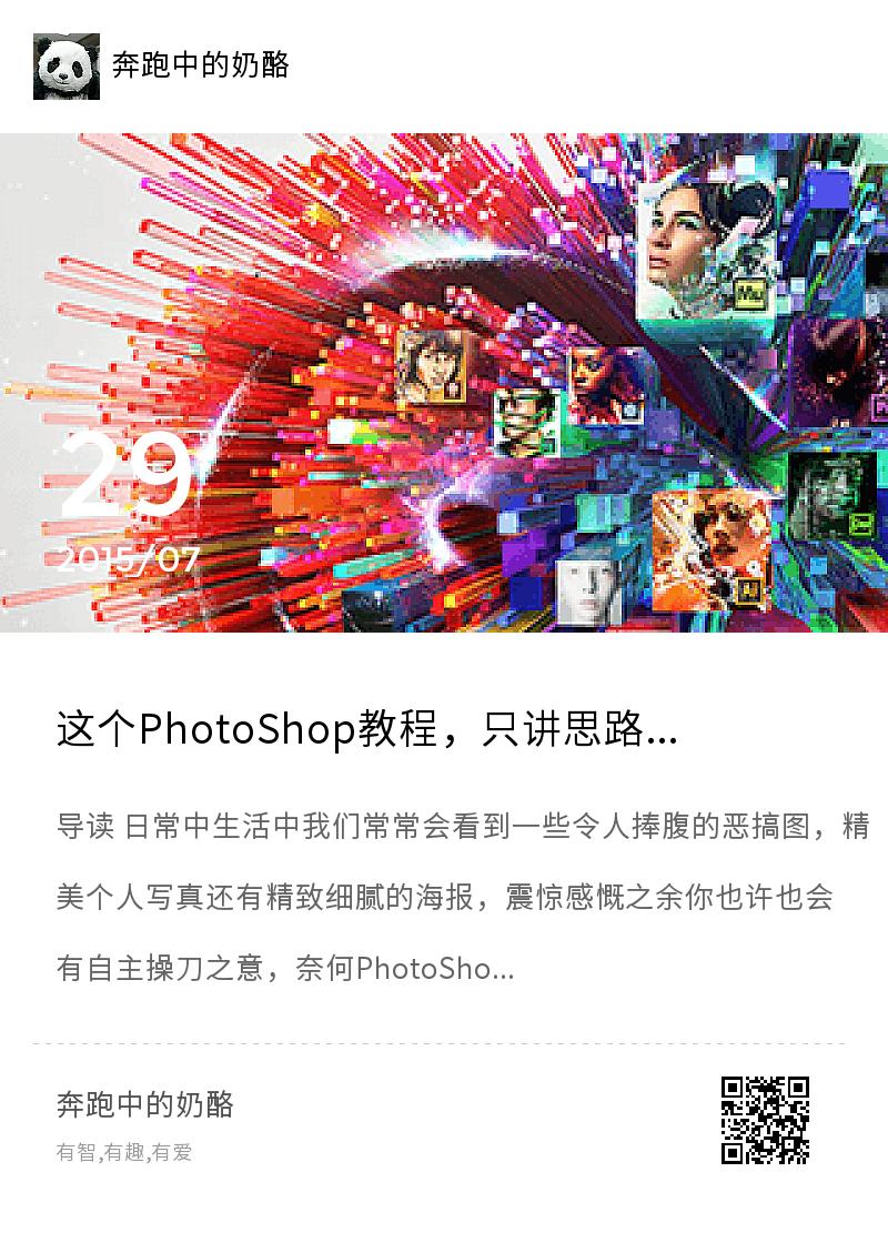 这个PhotoShop教程,只讲思路不讲教程分享封面