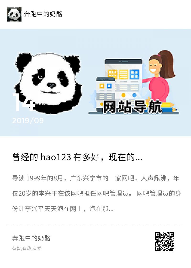 曾经的 hao123 有多好,现在的导航网站有多野?分享封面