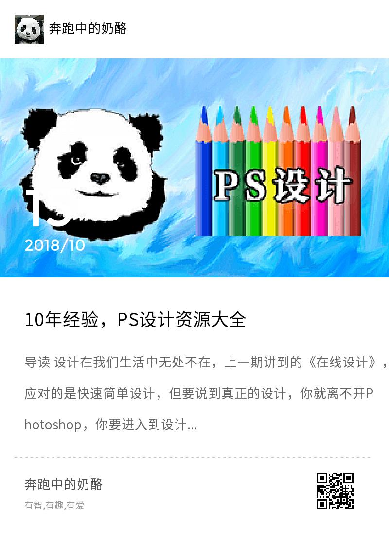 10年经验,PS设计资源大全分享封面