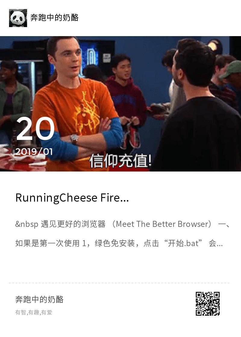 RunningCheese Firefox 使用手册分享封面