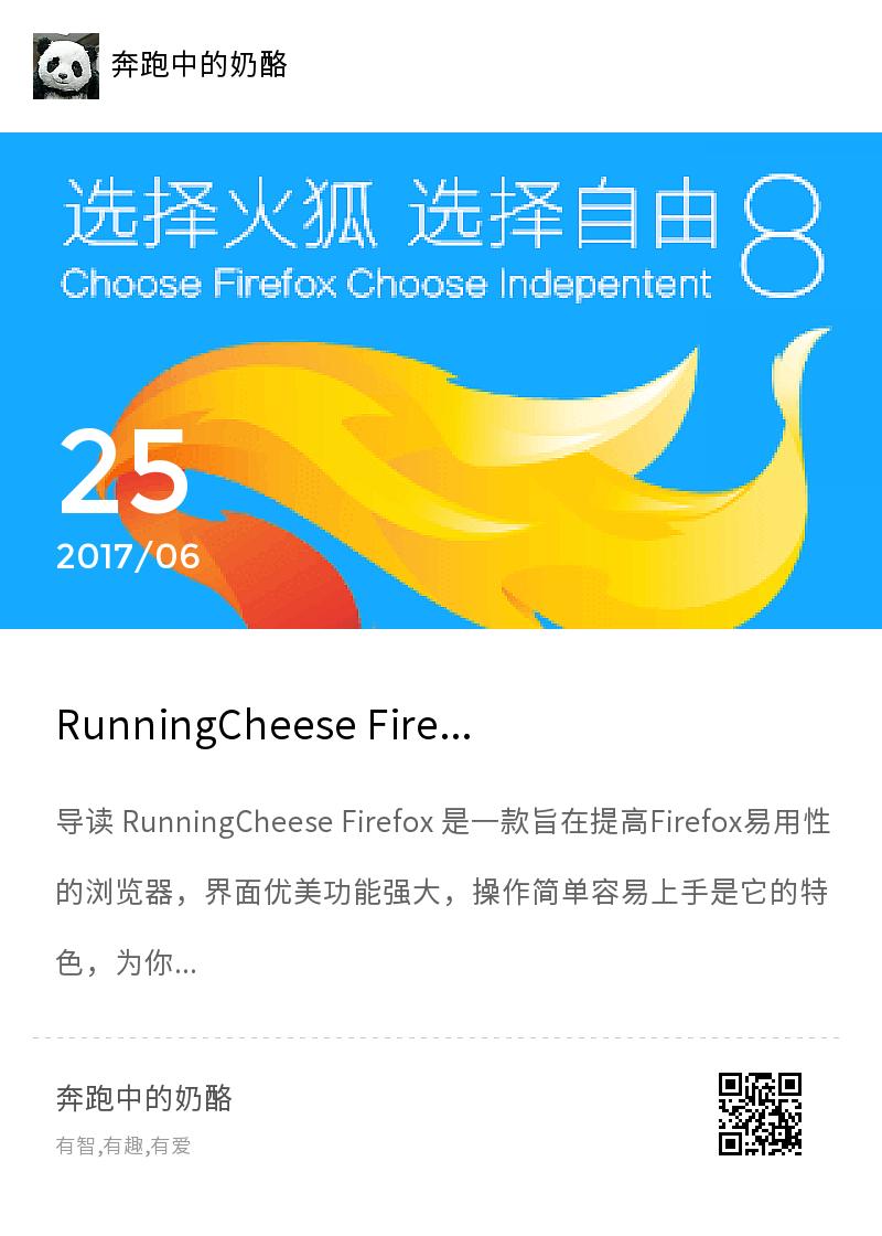 RunningCheese Firefox V8分享封面