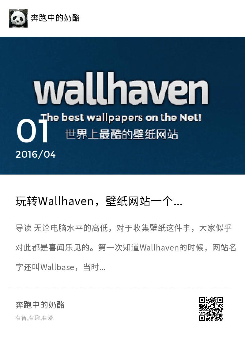 玩转Wallhaven,壁纸网站一个就够了分享封面