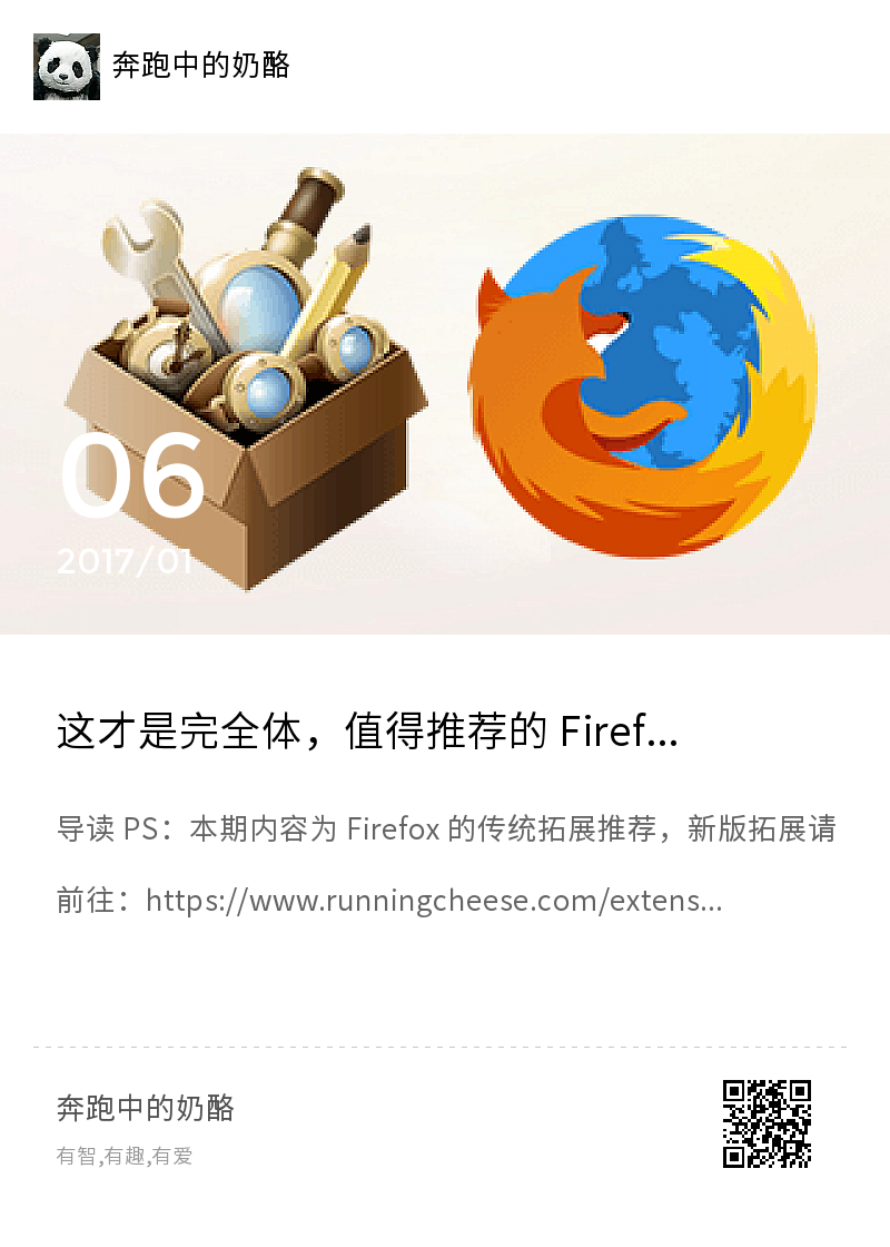 这才是完全体,值得推荐的 Firefox 传统拓展分享封面