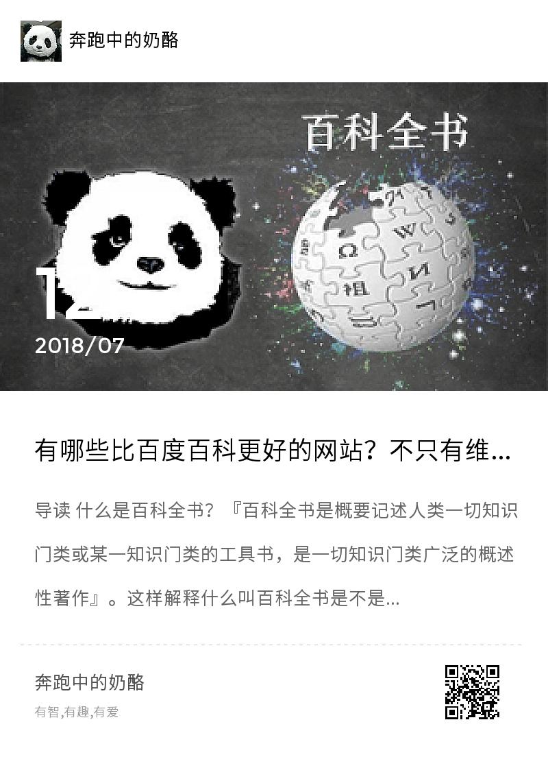 有哪些比百度百科更好的网站?不只有维基百科分享封面