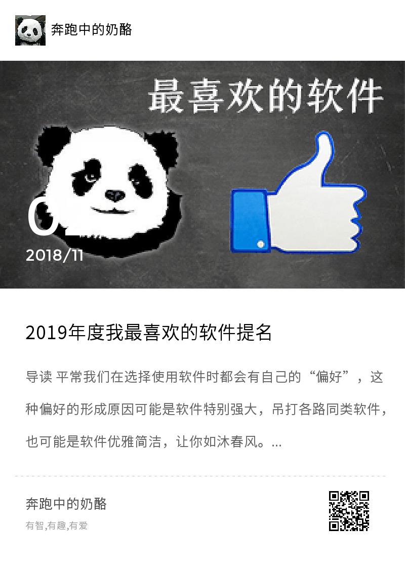 2020年度最喜欢的常用软件分享封面
