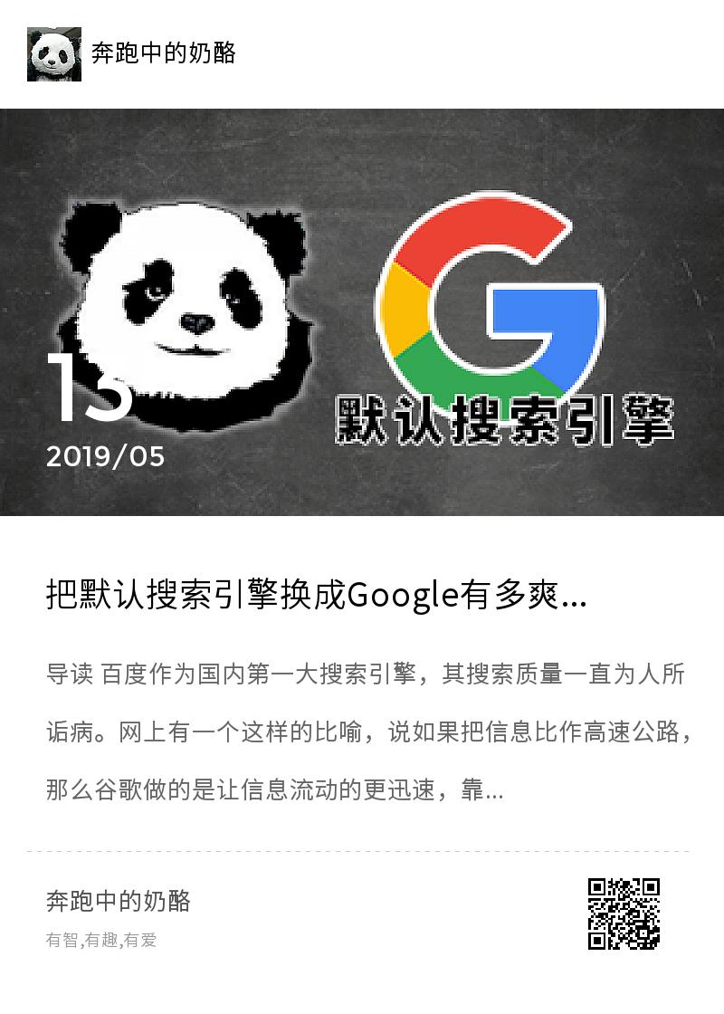 把默认搜索引擎换成Google有多爽?分享封面