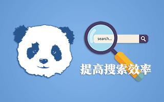 如何提高搜索能力和效率?