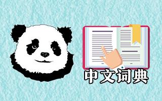 只会喊666?利用中文词典提高语言驾驭能力