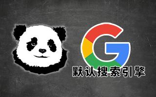 把默认搜索引擎换成Google有多爽?