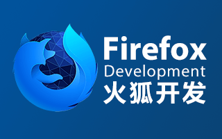 Firefox 火狐不完全开发手册(兼容 70+)