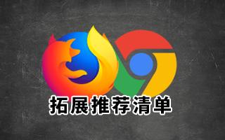 Chrome Firefox 双修,2019年度最喜欢浏览器拓展